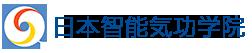 日本智能気功学院